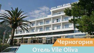 Отель Vile Oliva Петровац Черногория Видео обзор
