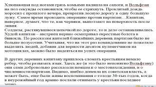 """""""КРИЧАЛИ"""" или  ПОМОЩЬ БЕСОВ НА  ВОЙНЕ"""