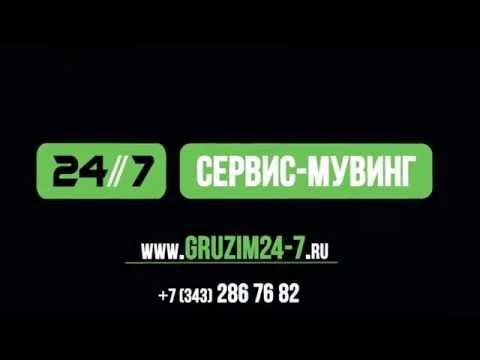 Видео отзыв о переезде Фитнес школы в Екатеринбурге