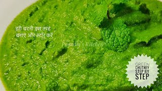 How to make and store Green Chutney Step by Step - Coriander Mint Chutney Recipe - Indian Chutney