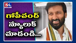 Gopichand New Movie Launch || Mani Sharma || BVSN Prasad || S4tv news