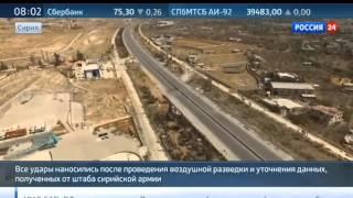 Новости Сирии Ситуация в Сирии после Российсой помощи