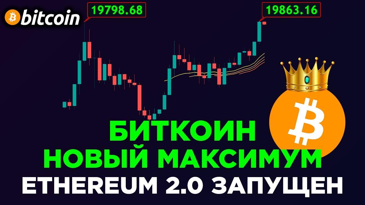 БИТКОИН НОВЫЙ МАКСИМУМ! ETHEREUM 2.0 ЗАПУЩЕН! Криптовалюта Биткоин и Эфириум Прогноз.