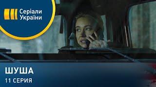 Шуша (Серия 11)