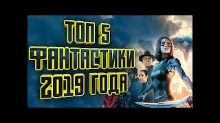 Топ 5 Фильмов Про Фантастику Вышедшие в 2019 Году