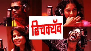 Dhishkiyaon Rege Full Song Celebrity Promotional Song Latest Marathi Movie