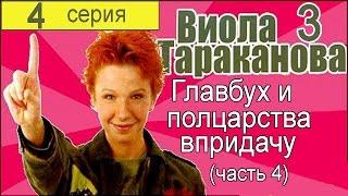 Виола Тараканова В мире преступных страстей 3 сезон 4 серия (Главбух и полцарства в придачу 4 часть)