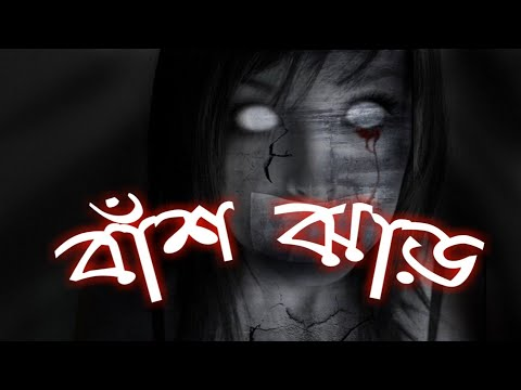 বাশঁ এর ঝাড় | ভূতের গল্প | Bhoot er Golpo | Bangla Ghost Story | ভৌতিক ঘটনা