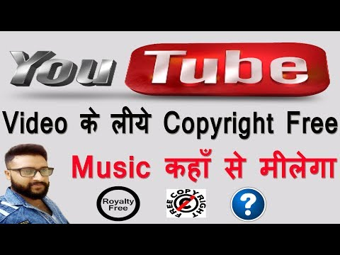 How To Download Copyright Free Music For YouTube Video ( Hindi Tutorials ) By Digital Bihar |