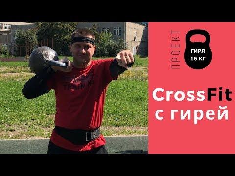 Гиря 16 кг. Тренировка CrossFit AMRAP. Упражнения и фитнес для силы и похудения