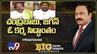 Big News Big Debate: చంద్రబాబు, జగన్ ఓ కర్మ సిద్ధాంతం