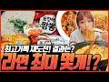 도전먹방 일반위는 절대 따라 하지 마시오. 라최몇 시즌 2 Challenge Mukbang eating show  How Much Ramens Can I Eat?히밥
