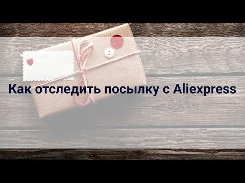 Отслеживание почтовых отправлений с Алиэкспресс