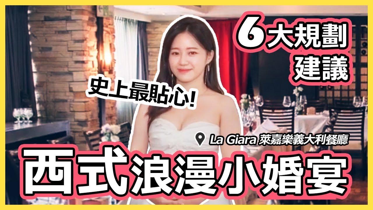 【La Giara 萊嘉樂義大利餐廳】如何規劃西式浪漫小婚宴?專業新秘給的6大叮嚀必看!