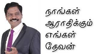 Naangal Aarathikkum|நாங்கள் ஆராதிக்கும்|Anbin Geethangal|awahar Samuel|Powerful Tamil Christian Song