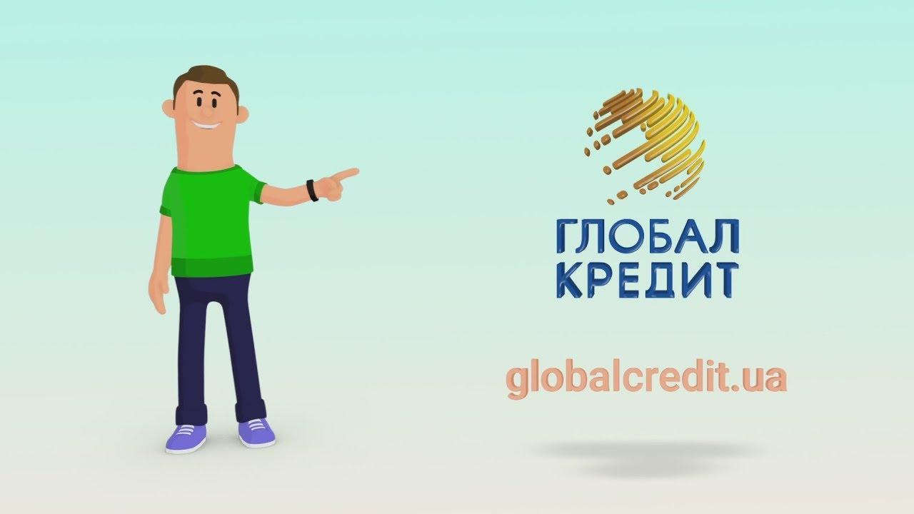 Про Глобал Кредит. 1 серія.