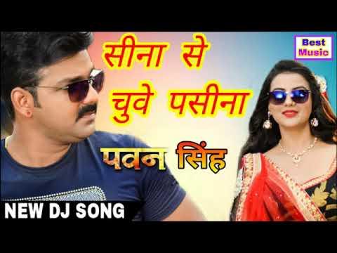 Superhit Bhojpuri Song || Sina Se Chuve Paseena - Pawan Singh - 2017 Hit Dj Song
