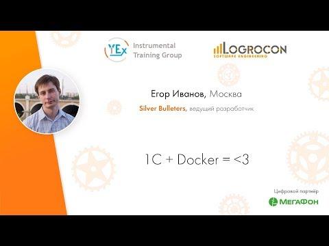DevOpsForum 2019 L 1C + Docker = *сердечко*