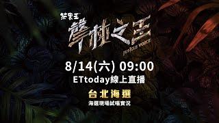 《聲林之王3》台北海選現場直擊 Jungle Voice 3