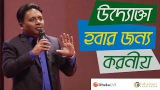 Download lagu উদ্যোক্তা হবার জন্য করনীয় || Iqbal Bahar || || Think Outside The Box