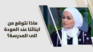 نور زياده - ماذا نتوقع من ابنائنا عند العودة الى المدرسة؟