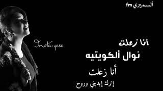 نوال الكويتيه انا زعلت