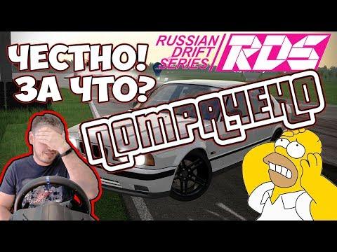 Самый Честный Обзор RDS   The Official Drift Videogame