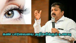 கண் பார்வையை அதிகரிக்கும் உணவுகள் | Dr.Sivaraman speech on food for good eye sight