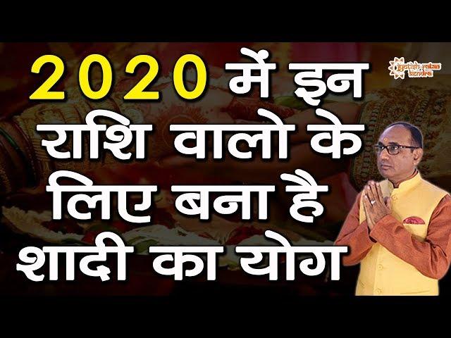 जानिए किन राशियों में बन रहा विवाह योग 2020 | Marriage Muhurat 2020 |