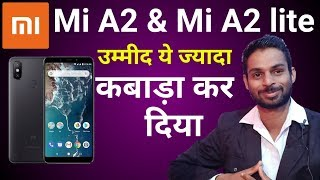 📱Xiaomi Mi A2 & Mi A2 lite Launched | Mi A2 Price & All Detailed Specifications