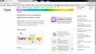 Установка Яндекс.Метрика на сайт под Wordpress