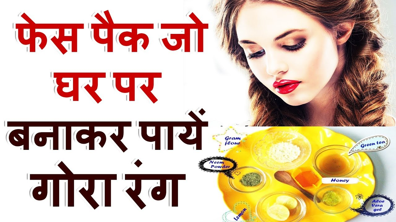 Natural Beauty Tips For Glowing: Beauty Tips For Fairness In Hindi Homemade Face Pack For