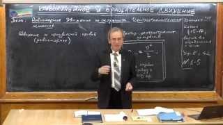 Урок 43. Криволинейное движение. Равномерное движение по окружности. Центростремительное ускорение