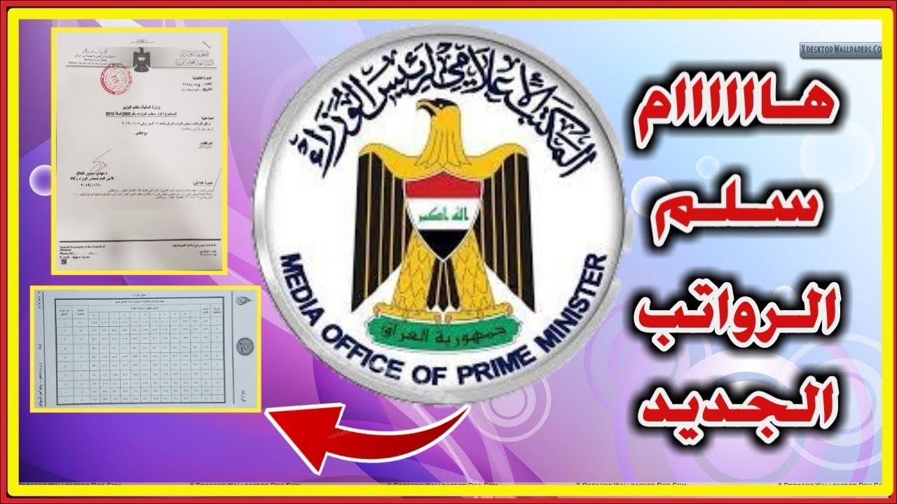 خبر هام سلم الرواتب الجديد تعديل سلم رواتب الموظفين في العراق 2019 Youtube