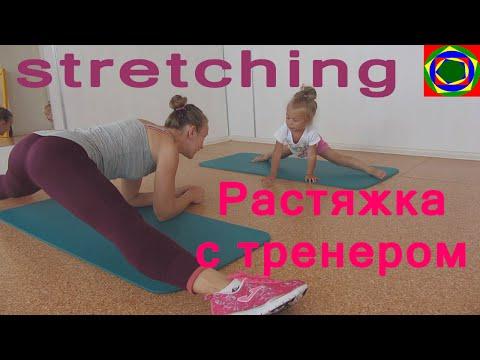 Растяжка на шпагат для детей How to Do The Splits
