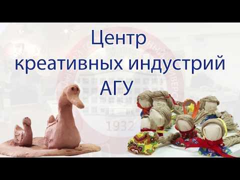 Астраханский государственный университет Центр креативных индустрий