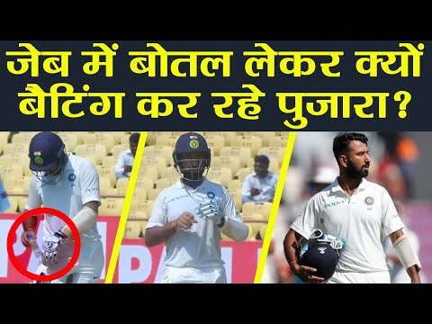 INDvsWI 1st Test: Cheteshwar Pujara carries Water bottle in his Pocket|वनइंडिया हिंदी