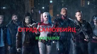 ОТРЯД САМОУБИЙЦ - КУКУШКА