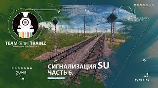 Сигнализация sU. Часть 6. Заградительные светофоры