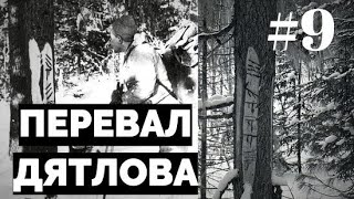 Тайна Перевала Дятлова: официальная версия. Дорога (часть 9)