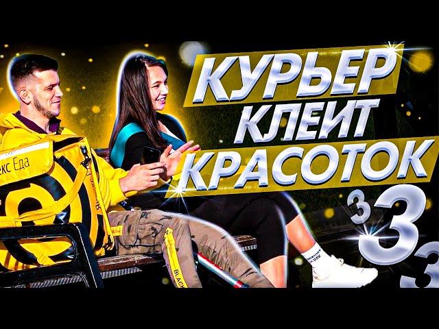 Яндекс.Пикап: Возвращение Курьера Яндекс.Еды / Пикап Пранк