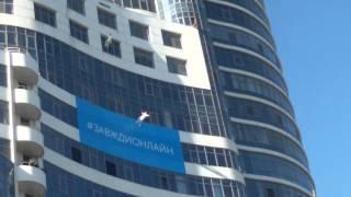 Танцы на небоскрёбе. Днепропетровск 03.10.15