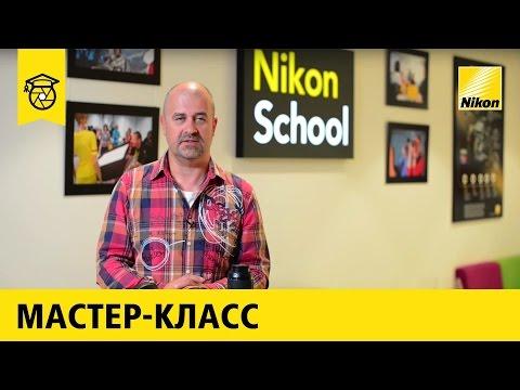 Мастер-класс: Дмитрий Моисеенко | Таймлапс в зеркальных камерах