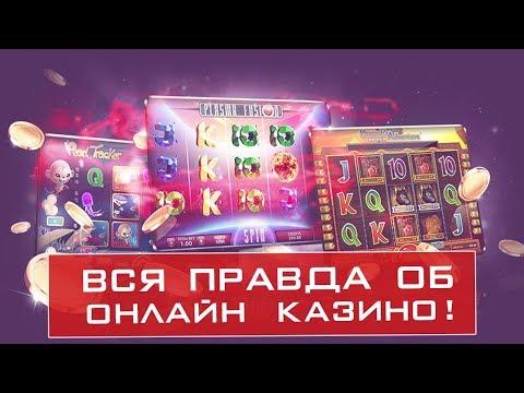 Интернет казино в рублях с быстрым выводом