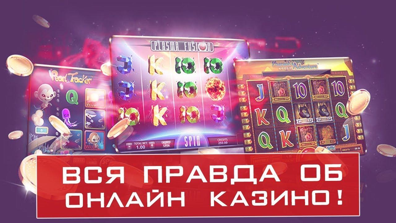 Вся правда о интернет казино вулкан как играть в карту footman frenzy