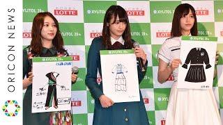 アイドルグループ・欅坂46が24日、都内で行われたロッテ「キシリトールガム」発売20周年記念プロジェクト『欅坂46UNIFORM MUSEUM supported by XYLITOL20th』開催 ...
