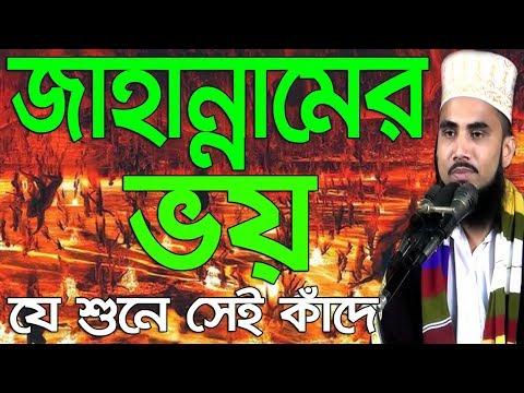 Golam Rabbani Waz জাহান্নামের ভয় যে শুনে সেই কাঁদে Bangla Waz 2018 Jahannam Azab Islamic Waz Bogra