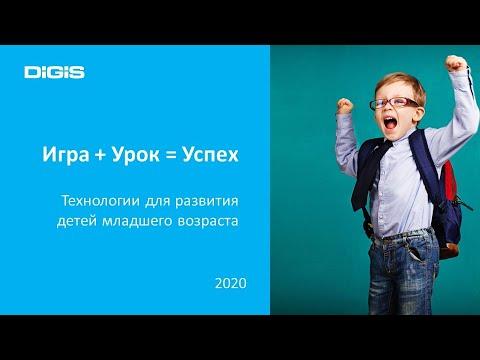 Технологии для развития детей младшего возраста  Игра + Урок = Успех!