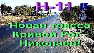 НЕ МОЖЕТ БЫТЬ! НА ТРАССЕ Н-11 КРИВОЙ РОГ - НИКОЛАЕВ ПОСТЕЛИЛИ НОВЫЙ АСФАЛЬТ!!!
