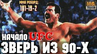 """ДЭН СЕВЕРН """"ЗВЕРЬ ИЗ 90-Х"""" / ПЕРВЫЙ БОРЕЦ В UFC! / ФИЛЬМ ОТ MMATRASH"""